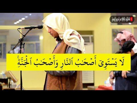 بالترتيل العراقي الحزين تلاوة تفوق الوصف من اواخر سورة الحشر الشيخ عمر الدريويز Youtube Omar Iraqi