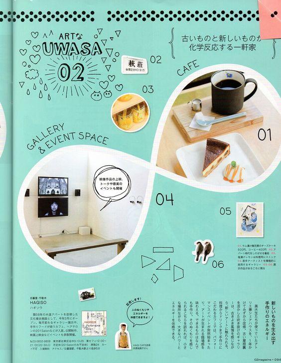 » OZmagazine 2013年8月号