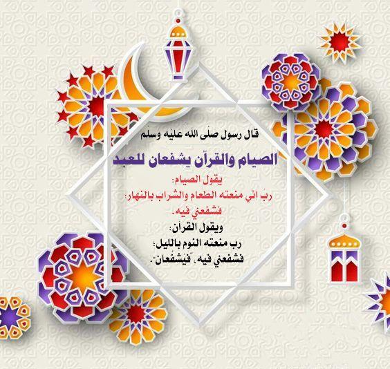 الصيام والقرآن يشفعان للعبد Ramadan Day Ramadan Ramadan Kareem