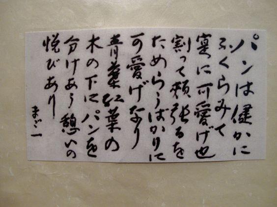 江戸屋、串田孫一