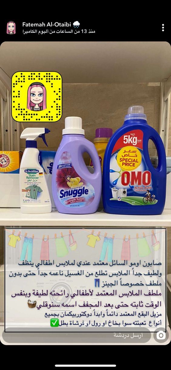 Pin By Fto0on123 Al Hajri On منظفات منزل ترتيب تنظيم Stain Remover Dish Soap Bottle Soap Bottle