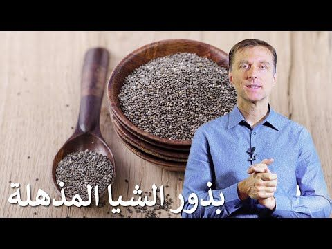 فوائد بذور الشيا التي لا تعلمها دكتور بيرج Youtube Sante Medicament Regime