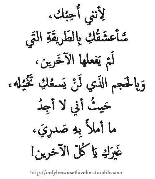 Pin By Yara Ashraf On Amore Romantic Quotes Arabic Love Quotes Words Quotes