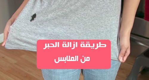 طريقة ازالة الحبر من الملابس بقع الحبر من القلم شائعة جدا وفي نفس الوقت يصعب إزالتها إن قميص المدير أو قميص الطالب أو T Shirts For Women Women S Top T Shirt