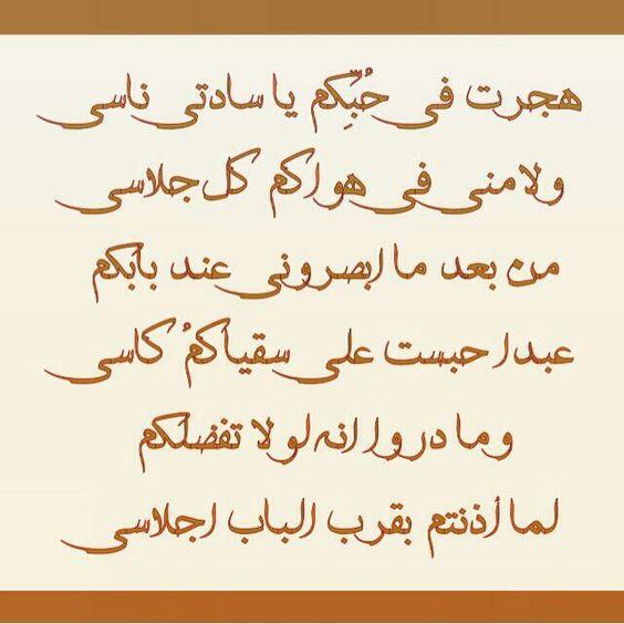 ما دروا أنه لولا تفضلكم لما اذنتم بقرب الباب اجلاسي Calligraphy Arabic Calligraphy Arabic