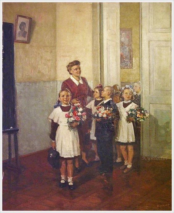 Кержнер Александр (Шмуля) Хаскелевич (Россия, 1912 - 1981) «В первый класс» 1950