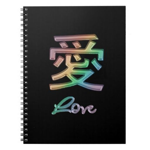 Rainbow Love ~ Chinese Symbol for Love Journal