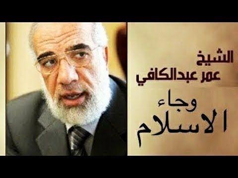 وجاء الاسلام محاضرة جميلة جدا جدا د عمر عبد الكافي Youtube Youtube Music