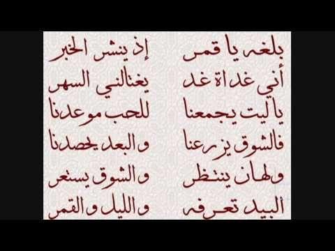 بلغه يا قمر شعر موشح غناء فيروز Calligraphy Cards Against Humanity Memories