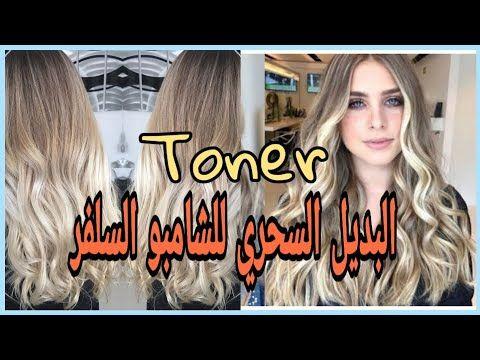 طريقة عمل تونر الشعر أسرار محترفي الشعر Toner Color Charm Youtube