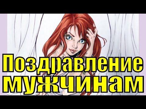 Originalnoe Pozdravlenie Muzhchinam S 23 Fevralya Krasivye