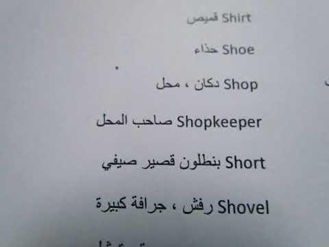 English Arabic 2000 Word Dictionary 21 قاموس انكليزي عربي ألفين كلمة English Language Learning Grammar English Language Learning Language