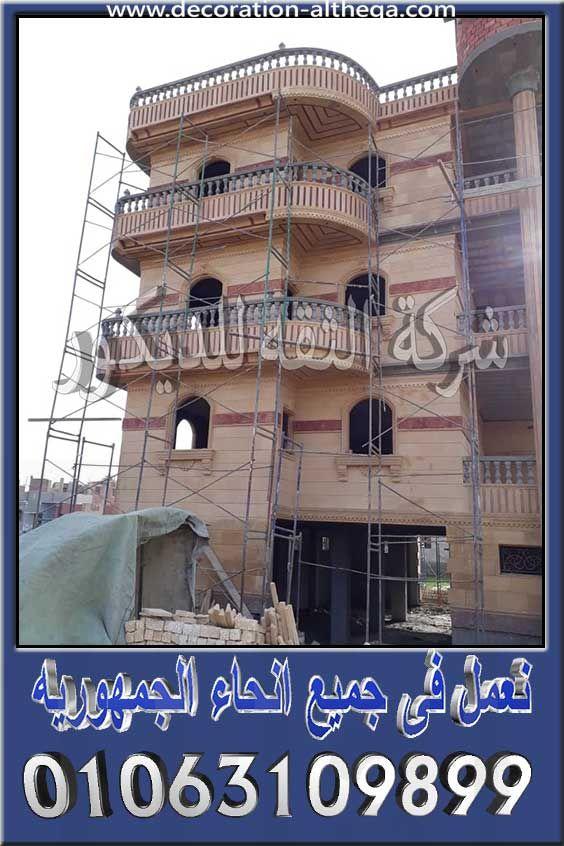 اشكال واجهات عمارات واجهات منازل مصرية Modern House Design Modern