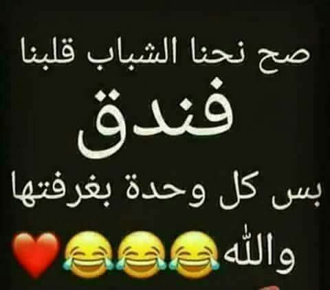 Pin By Areej On Laughing Funny Arabic Quotes Dora Funny Arabic Funny