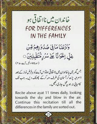 For family unity