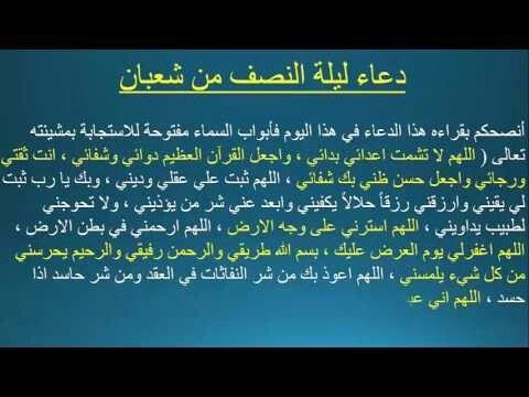دعاء نصف شعبان Duaa Islam Islam