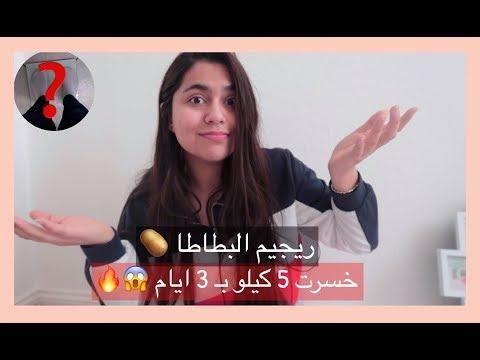 ريجيم البطاطا المسلوقة لانقاص الوزن اخسرو 5 كيلو بـ 3 ايام Incoming Call Screenshot
