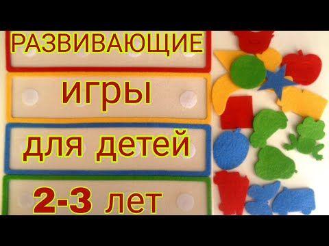 Razvivayushie Igry Dlya Detej 2 3 Let Razvivaem Melkuyu Motoriku Youtube Razvivayushie Igry Dlya Detej Deti