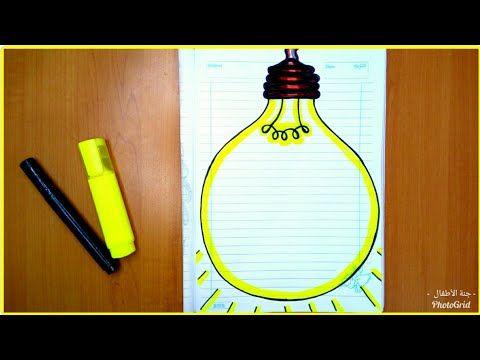 تزيين الدفاتر المدرسية من الداخل للبنات سهل خطوة بخطوة تسطير الكراسة بشكل مصباح نور تزيين دفاتر Youtube Drawings