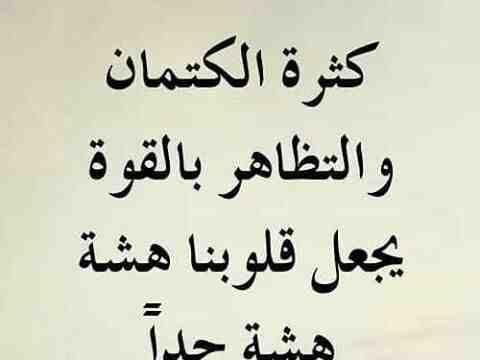 حكمة اليوم Wisdom Quotes Wisdom Quotes Life Quran Quotes Love