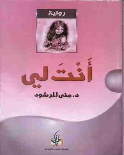 Pin On تحميل رواية أرض السافلين رابط مباشر لأحمد خالد مصطفي