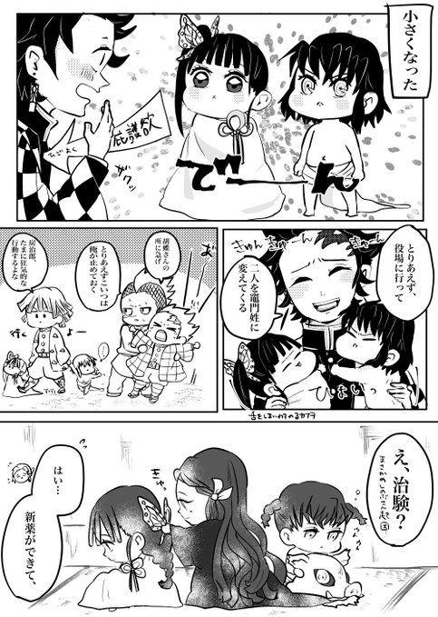 健やか成長伊之助カナヲ 三枚目からの四枚目への飛躍した成長 漫画 無料 キュン 漫画 漫画