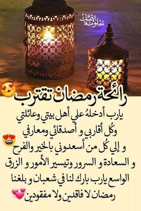 Pin By Khalil Jamlaoui On معلومات Ramadan Islam Quran Islamic Pictures