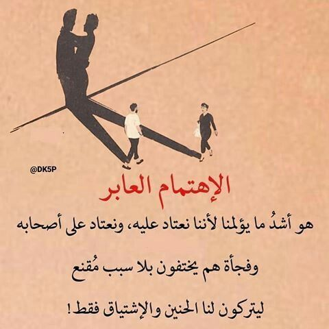 Pin By Nancy Kadoum On ذات Thoughts Quotes Sayings Qoutes