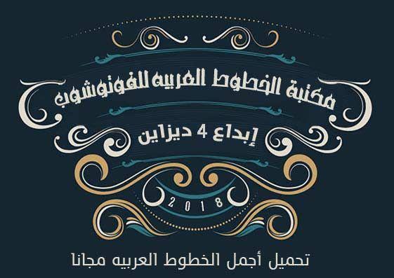تحميل خطوط عربية احترافية للفوتوشوب وللتصميم ڕﯡۄ ـہ Photoshop English Fonts Arabic Font