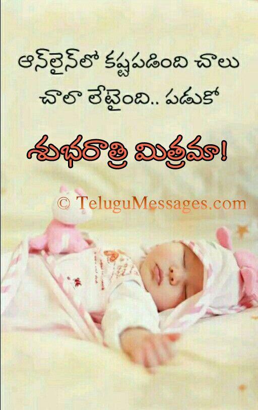 Funny Cute Telugu Good Night Quote Good Night Funny Good Night Quotes Cute Good Night Quotes