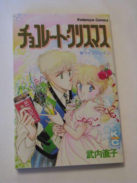 Manga Chocolate Christmas von Naoko Takeuchi. Mangas in japanisch. aus Japan. Zeichnerin von Sailor Moon.