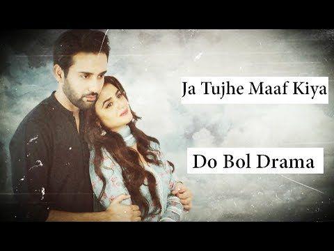 Ja Tujhe Maaf Kiya Do Bol Official Ost Nabeel Shaukat Aima Baig Rahat Fateh Ali Khan Ost Songs