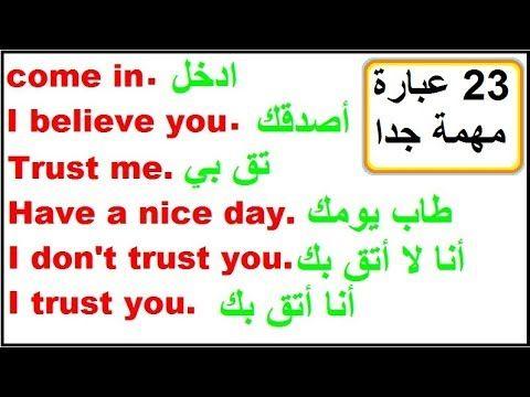 عبارات شائعة ومهمة في اللغة الانجليزية تحتاجها للتواصل في حياتك اليومية Youtube English Language Learning Trust Yourself I Trusted You