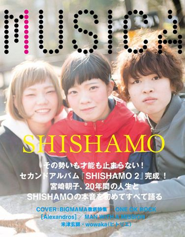 表紙×SHISHAMO