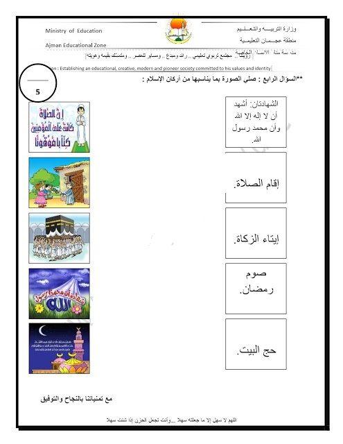 نموذج امتحان في مادة التربية الاسلامية للصف الأول الفصل الأول 2017 2018 Muslim Kids Activities Learning Sight Words School Activities