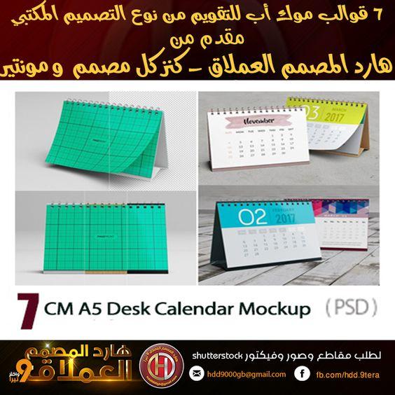 7 قوالب موك أب للتقويم 7 ملفات Psd للتقويم الذي يتم وضعه على المكاتب لعرض تصميم النتائج من هذا النوع وكيف سيبدو ع Desk Calendar Mockup Desk Calendars Calendar