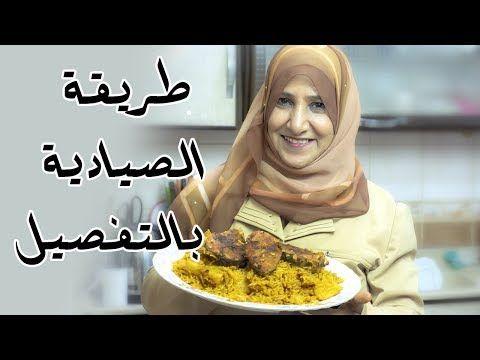طريقة الصيادية مطبخ قدرية العولقي Youtube Arabic Food Food