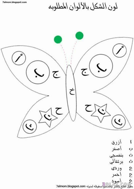 A Crafty Arab Arabic Alphabet Colouring Pages Arabic Alphabet Alphabet Coloring Pages Alphabet Coloring