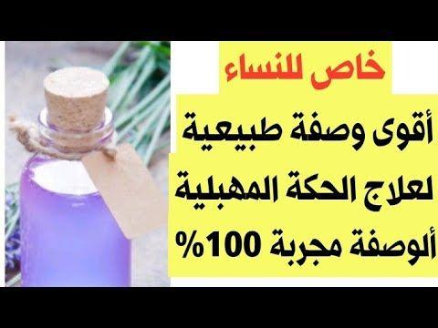 علاج نهائي لفطريات المهبل وعلاج الحكة المهبلية الشديدة Youtube Condiments