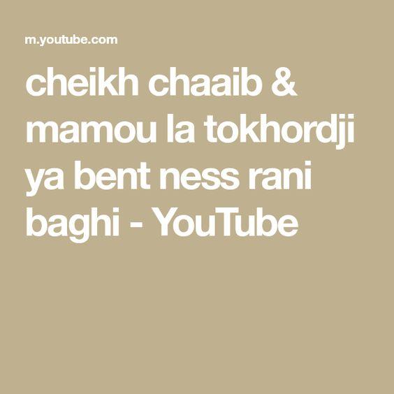Cheikh Chaaib Mamou La Tokhordji Ya Bent Ness Rani Baghi Youtube Bent Youtube Ness