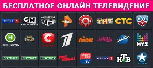 Rbk Tv Smotret Onlajn Tv Games