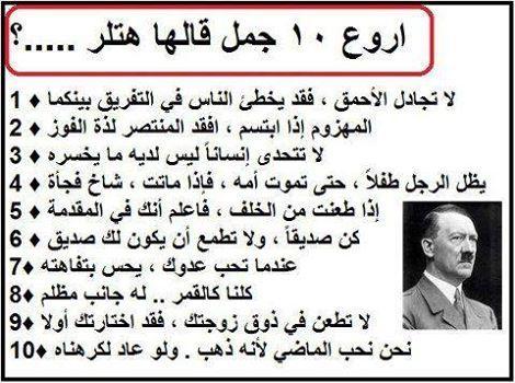 2be1943567702e92191b557edaa633bd صور حكم واقوال هتلر   اجمل أقوال هتلر  Photo sayings Hitler   أدولف هتلر