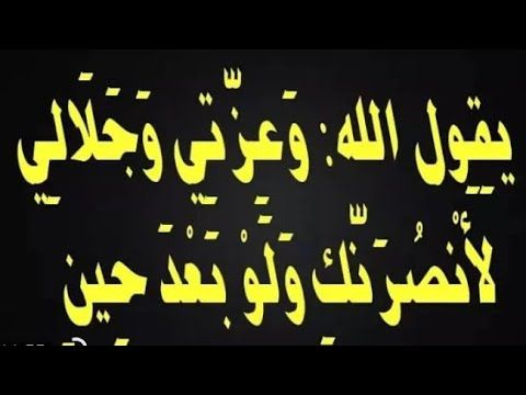 أقسم بالله أخطر دعاء للمظلوم على الظالم سريع الإجابة لأول مرة على اليوتيوب Youtube Arabic Calligraphy Calligraphy