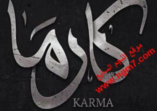 ما معنى اسم كارما وصفاته فى الاسلام وباللغة العربية Karma Meant To Be Names