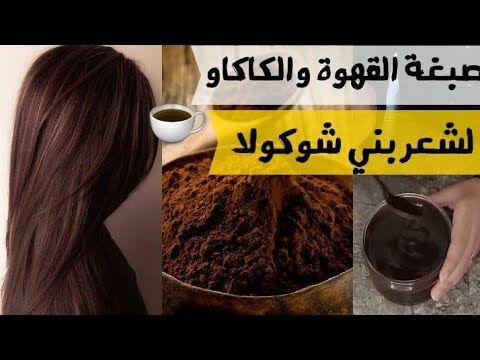 صبغة القهوة و الكاكاو لعشاق اللون البني طبيعية 100 اقوى صباغة للشعر والشيب Youtube Beauty Skin Beauty Care Beauty Skin Care Routine