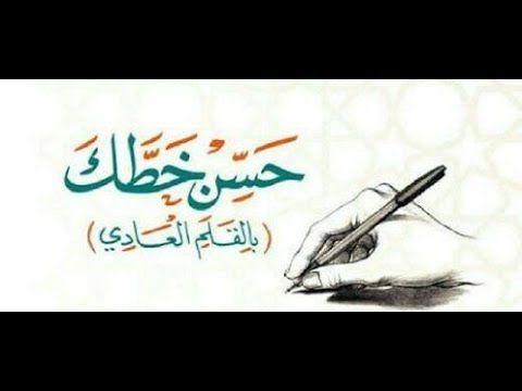 شرح اهم قواعد خط الرقعة للاستاذ ابو زاهر Youtube Writing Systems Arabic Calligraphy Writing