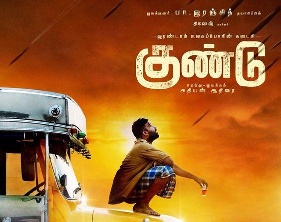 Gundu: Pa Ranjith announces his 2nd production