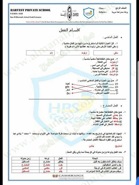الصف الرابع لغة عربية الفصل الثاني ورقة عمل أقسام الفعل مع الحل Arabic Lessons Lesson Map
