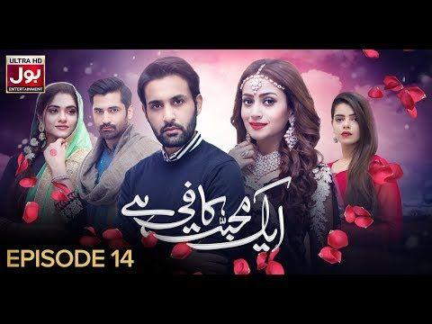Aik Mohabbat Kafi Hai Episode 14 Pakistani Drama Serial 6th March 2019 Bol Entertainment Youtube Pakistani Dramas Love Story Video Dramas Online