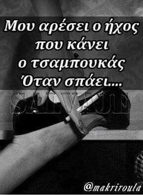 Κι εμενα!😎